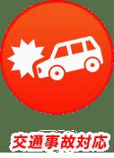 交通事故対応