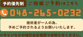 西田整骨院 0482650232