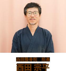 西田 宗平